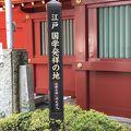 写真:神田明神 国学発祥の碑