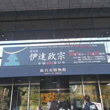 仙台市博物館 伊達正宗 生誕450年記念特別展