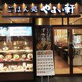 写真:やよい軒 奈良駅店