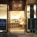 写真:田頭茶舗 リバーウォーク北九州店