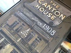 カントン ハウス (ヤワラート通り店)