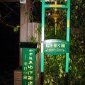 写真:山中温泉 ゆげ街道