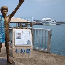 石垣島の英雄