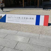 パリと特別展を開催した