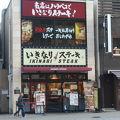 写真:いきなりステーキ 天神橋店
