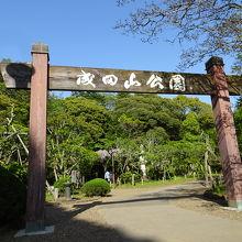 成田山の境内にある大きな公園