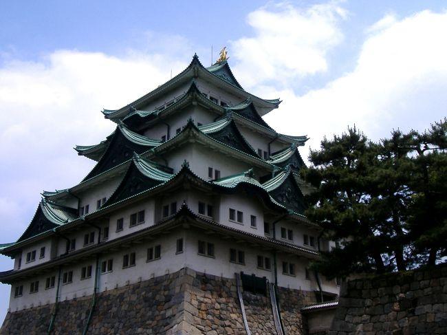 <br /> 金沢から夜行高速バスに乗って翌朝名古屋に到着したんです<br /><br /> 名古屋は大阪に次いで大きな街ですわ、<br /><br /> 名古屋いうたら金の鯱(しゃちほこ)で有名な名古屋城でしょうな<br /><br /> ほかにも見るところはぎょーさんあるんですが、お城と徳川美術館を主に廻ったんですわ<br /><br /> 大都会でっしゃろ、人も車もおゆうてくたびれますねん <br /><br />