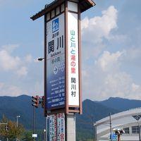 秋本番、実りの季節!新潟県岩船郡関川村の旅 ((o(^-^)o))