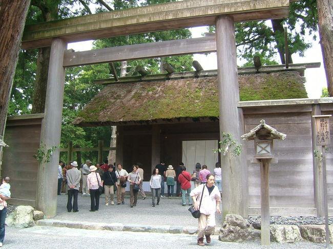 2008年のGW 大阪の実家に帰省前に伊勢に立ち寄りました。<br />伊勢はなんと15年ぶりくらいでしょうか?<br /><br />伊勢神宮に関しては20年ぶりくらいになると思います。<br />ものの見事に何も覚えていませんでした^^<br /><br />最近はパワースポットとしても有名ですが、ご利益のほどはいかほどだったのでしょうか?<br /> <br /><br /><br /><br /><br />