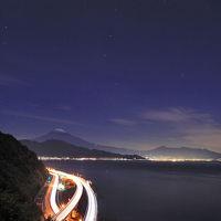 薩埵峠(サッタ峠)。「月下富士、日本の大動脈の光跡と北斗七星」 / 静岡県由比