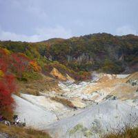 登別温泉へ紅葉狩り (2009年10月)