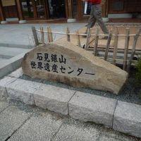 ポン吉が行く 【36】 社員旅行で島根まで(石見銀山)