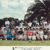 初めてのグアムは団体旅行1986.06  〜グアム〜