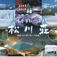 松川温泉 (十和田湖八幡平国立公園) in 2010