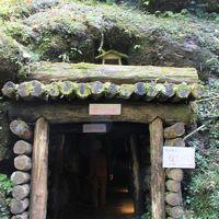 島根、鳥取の旅 ~石見銀山編~