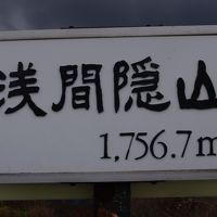 浅間隠山に登りました