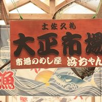 土佐久礼・大正市場と高知県内の道の駅(高知西部)
