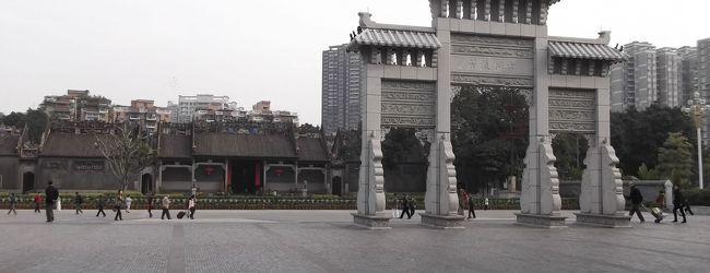 きままな中国広州 1人旅 「N0.3」