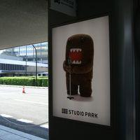 ほんわか休日『NHKスタジオパーク』