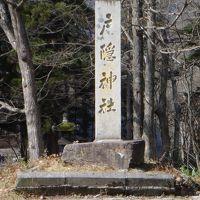 長野~戸隠神社、戸倉上山田温泉。