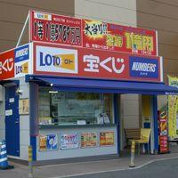オータムジャンボでツキが・・・サンキュー!サンキュー!(^^)!