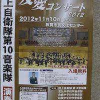 友愛コンサート2012(^。^)陸上自衛隊第10音楽隊演奏会