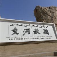 中国 「行った所・見た所」 吐魯番(トルファン) � 公河故城・吐魯番博物館