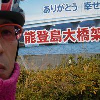 ♪12年11月24日(土) Giantの MR4Fで 能登島まで ポタリング【写真UL完了】