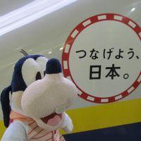 グーちゃん、新潟へ行く!(出発編)