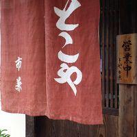 さいはての城下町宇和島へ