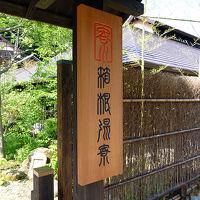 箱根湯寮で現実逃避…