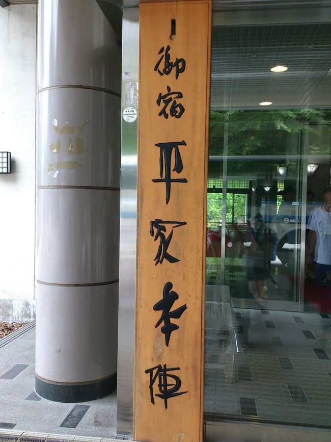 「おおるり」リピーターの友人に誘ってもらい、湯西川温泉にある格安旅館「平家本陣」に一泊二日で行ってきました。<br />はじめての「おおるり」グループ、ドキドキの旅でしたが、楽しかったです!<br />その記録です。<br />