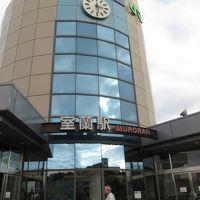 2013年秋 「北海道フリーパス」で巡る 終着駅への旅(1)<室蘭>