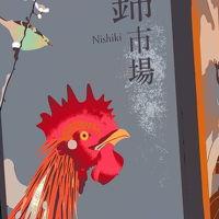 きょうと 京の台所、錦市場を歩く。2013晩秋