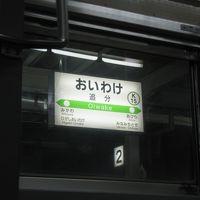 2013年秋 「北海道フリーパス」で巡る 終着駅への旅(9)<室蘭本線>