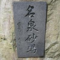 岡山県 倉敷・湯原温泉などウロウロ漫遊記