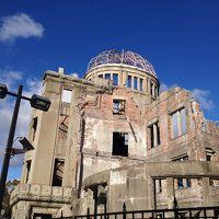 広島2泊3日の旅