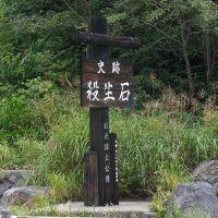 那須の旅3 那須の名所いろいろ