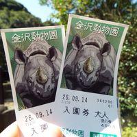 2014年9月 3歳子連れで金沢動物園日帰り