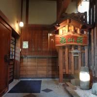 山の温泉旅行 1 奥山田温泉「満山荘」