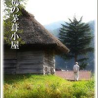 Solitary Journey [1455] 御机地区にはのどかな田園風景に包まれた日本の原風景がありました。<茅葺小屋と柿の実>鳥取県日野郡