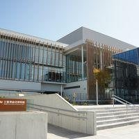 三重県総合博物館 MieMu(みえむ)&石水博物館