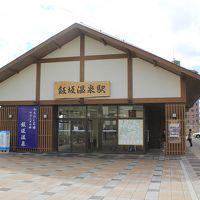福島周遊 その3 (飯坂温泉)