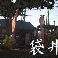 「東海道五拾三次」を歩く  二十八、袋井 ~ 見付