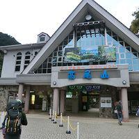 高尾山から奥多摩三頭山へ澤乃井園で新酒を堪能