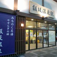 飯坂温泉「あっちっち!の湯」はクセになる温泉