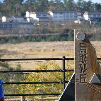 2014年 鳥取の一日