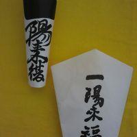 金運アップパワースポットめぐり:穴八幡宮・放生寺・宝禄稲荷神社と皆中稲荷神社