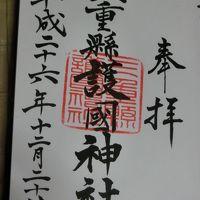奥方への日頃の感謝も込めて。御朱印巡りの旅。~三重県護国神社編~