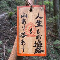 (思い出日記) 2012年05月07日〜3日間 再び四国へ